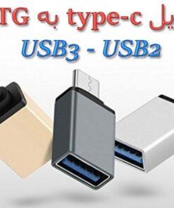 تبدیل type-c به OTG سازگار با USB3 و USB2