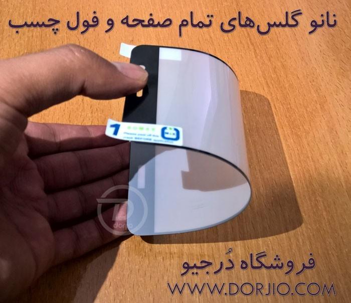 نانو گلس فول چسب تمام صفحه گوشی نوکیا 7 پلاس