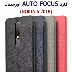 گارد اورجینال نوکیا 6.1 (2018) طرح چرم مارک Auto Focus