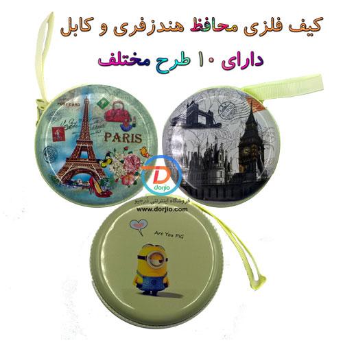کیف فلزی محافظ هندزفری و کابل