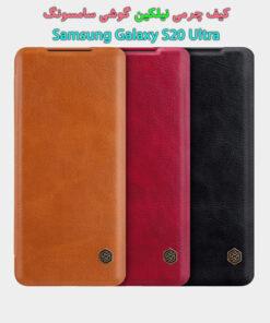 کیف چرمی Nillkin سامسونگ Galaxy S20 Ultra