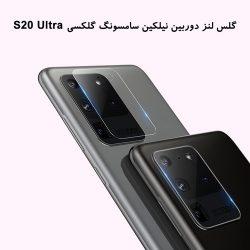 گلس لنز دوربین نیلکین سامسونگ گلکسی اس 20 Ultra