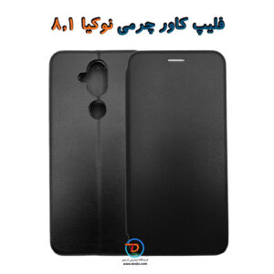 فلیپ کاور چرمی نوکیا 8.1 (Nokia X7)