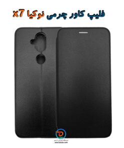 فلیپ کاور چرمی Nokia X7 (نوکیا 8.1)