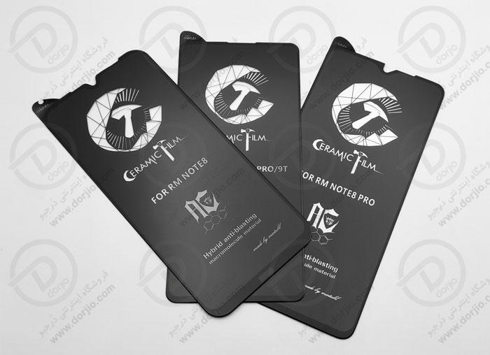 گلس سرامیکی مات شیائومی Redmi Note 8