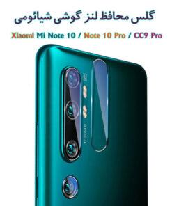 گلس محافظ دوربین Mi Note 10 / Note 10 Pro / CC9 Pro