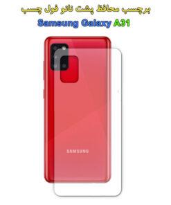 برچسب محافظ پشت نانو فول چسب Samsung Galaxy A31