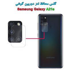 گلس محافظ دوربین سامسونگ Galaxy A21s