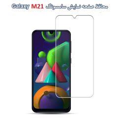 محافظ صفحه نمایش سامسونگ Galaxy M21