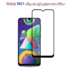 گلس فول سامسونگ Galaxy M21
