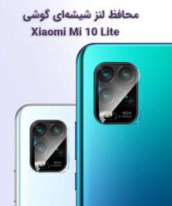 محافظ لنز شیشهای گوشی Xiaomi Mi 10 Lite