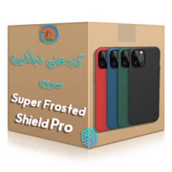گارد ضد ضربه Super Frosted Shield Pro نیلکین