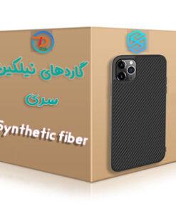 گارد Synthetic fiber نیلکین