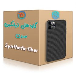 گارد Synthetic fiber نیلکین