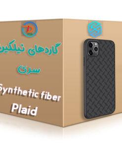 گارد Synthetic fiber Plaid نیلکین