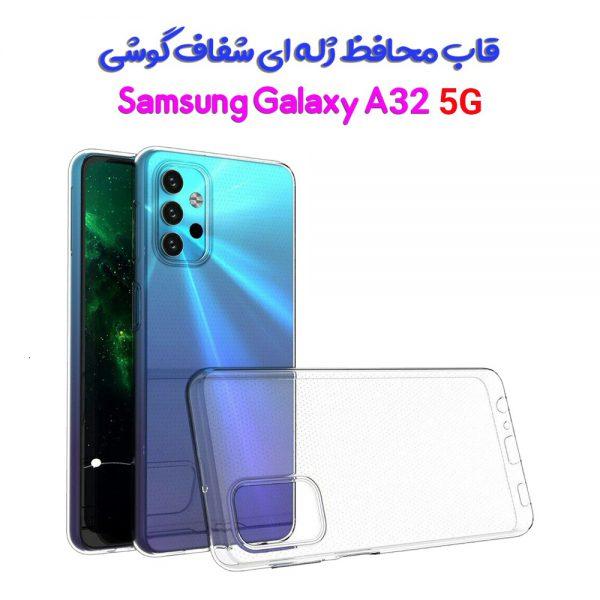 قاب ژله ای شفاف گوشی سامسونگ Galaxy A32 5G