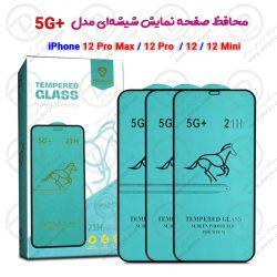 محافظ صفحه نمایش شیشهای آیفون 12 پرو مکس مدل 5G+ – 21H