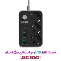 فست شارژ USB و چند راهی برق الدینو مدل LDNIO SE3631