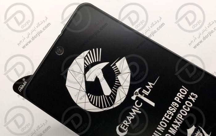 محافظ صفحه سرامیکی مات شیائومی Poco X3 NFC