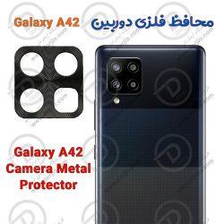 محافظ فلزی دوربین Galaxy A42