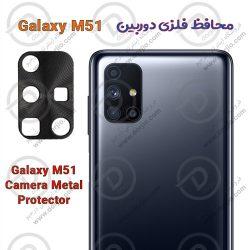 محافظ فلزی دوربین Galaxy M51