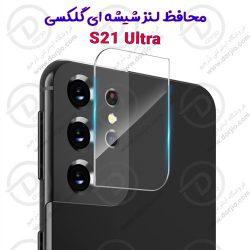 محافظ لنز دوربین شیشه ای گلکسی S21 Ultra