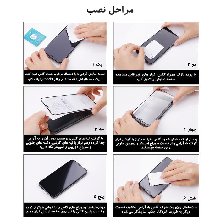 گلس فول نیلکین شیائومی Redmi Note 9T مدل CP+PRO