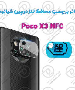نانو برچسب محافظ لنز دوربین شیائومی Poco X3 NFC