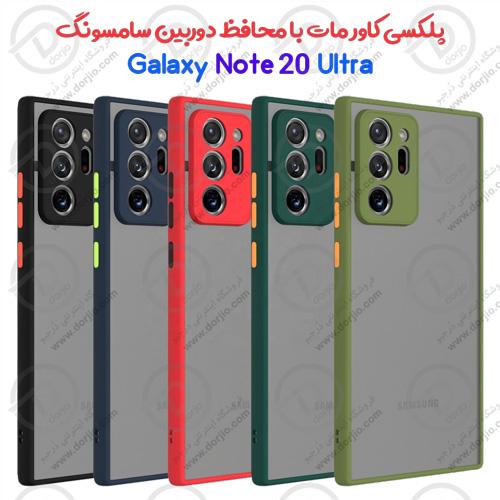 پلکسی کاور مات با محافظ دوربین گلکسی Note20 Ultra