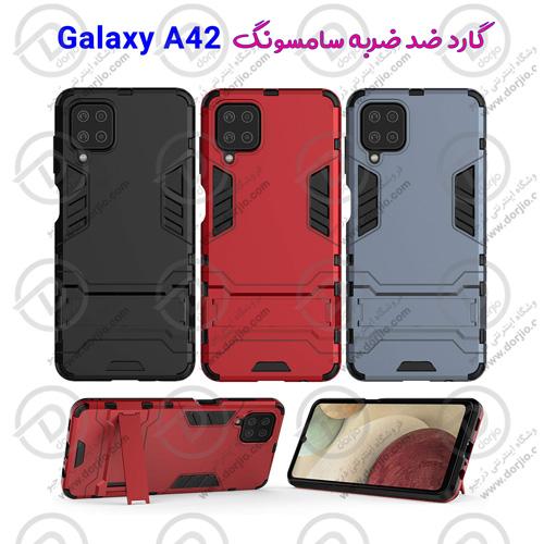 گارد ضد ضربه سامسونگ Galaxy A42