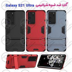 گارد ضد ضربه سامسونگ Galaxy S21 Ultra