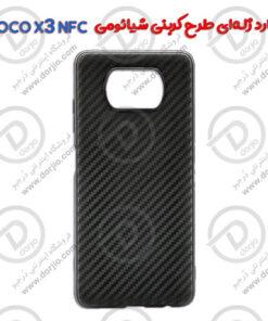 گارد ژلهای طرح کربنی شیائومی POCO X3 NFC
