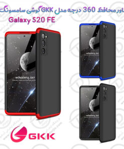 قاب محافظ 360 درجه GKK گوشی سامسونگ Galaxy S20 FE