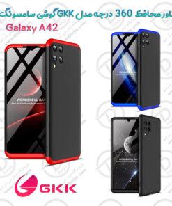 قاب محافظ 360 درجه GKK گوشی سامسونگ Galaxy A42