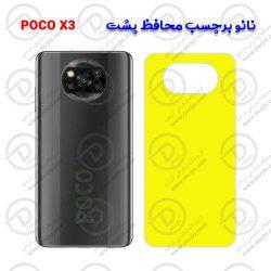 نانو برچسب پُشت Xiaomi Poco X3