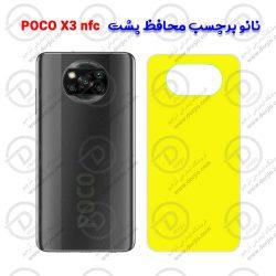 نانو برچسب پُشت Xiaomi Poco X3 NFC
