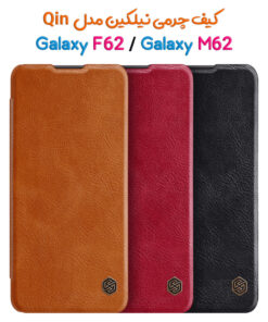 کیف چرمی نیلکین سامسونگ Galaxy M62
