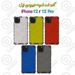 گارد ضد ضربه هیبریدی گوشی iPhone 12/12 Pro