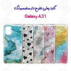 گارد ژلهای یخی طرح دار سامسونگ Galaxy A31