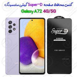 گلس محافظ صفحه Super-D سامسونگ Galaxy A72 4G/5G
