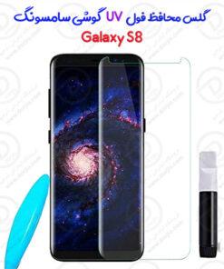 گلس محافظ UV تمام صفحه سامسونگ Galaxy S8