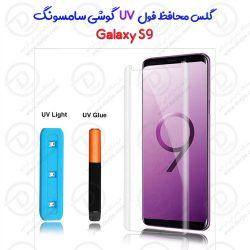 گلس محافظ UV تمام صفحه سامسونگ Galaxy S9