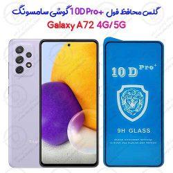 گلس فول 10D Pro سامسونگ Galaxy A72 4G/5G