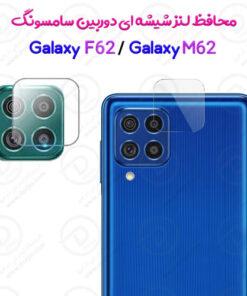 محافظ لنز شیشهای دوربین سامسونگ Galaxy F62