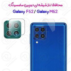 محافظ لنز شیشهای دوربین سامسونگ Galaxy M62