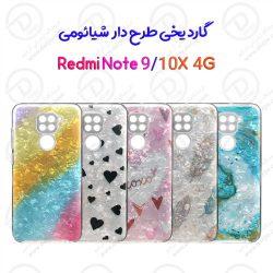 گارد ژلهای یخی طرح دار شیائومی Redmi Note 9/10X 4G