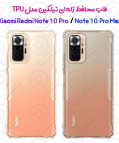 گارد ژله ای نیلکین گوشی شیائومی Redmi Note 10 Pro