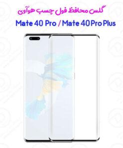گلس فول چسب گوشی هوآوی Mate 40 Pro