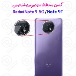 گلس لنز دوربین شیائومی Redmi Note 9T
