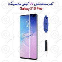 گلس محافظ UV تمام صفحه سامسونگ Galaxy S10 Plus